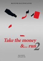 Take the money and run2_COVER_LOW
