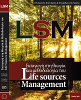 lsm-eisagogi-sti-theoria-kai-methodologia-tou- life-sources-management