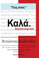 pos-eisai-kala-psychologized